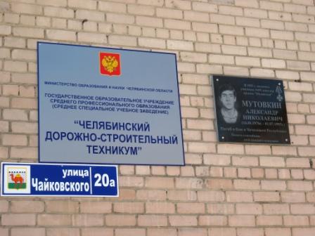 Перекресток ул. Красного Урала – пр. Победы, обувная фабрика «Юничел»
